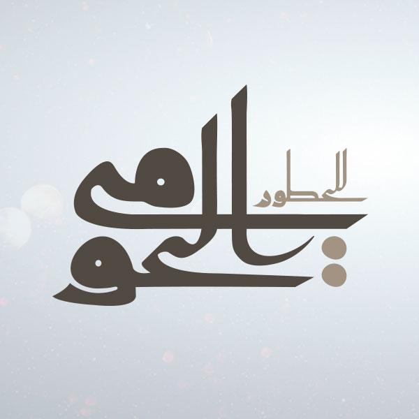 Aloumi